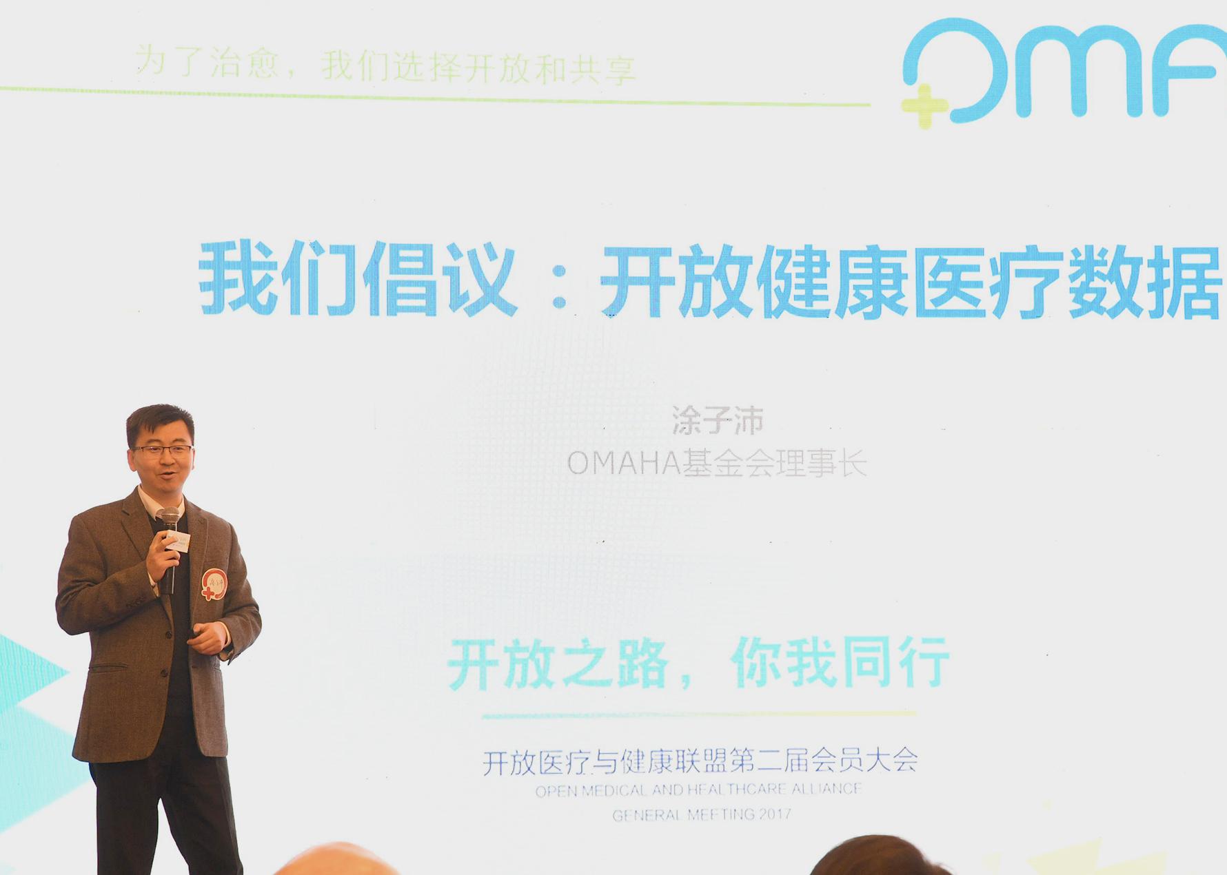 涂子沛:健康医疗数据开放事业的倡议